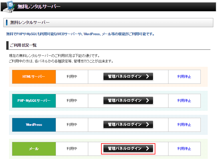エックスドメインのメール機能「管理パネルログイン」ボタン
