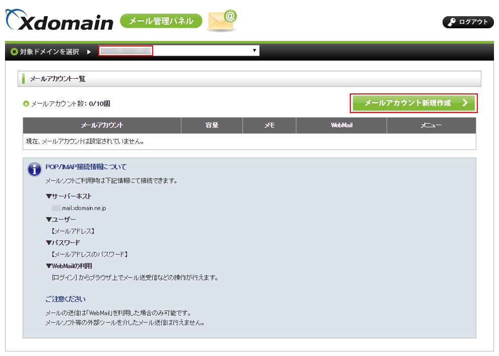エックスドメインの「メール管理パネル」トップページ