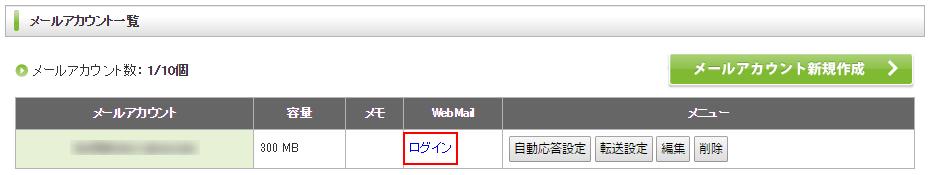 エックスドメインの「WebMailログイン」ボタン
