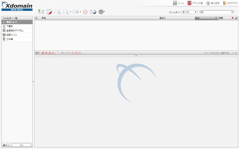 エックスドメインの「ウェブメール」画面