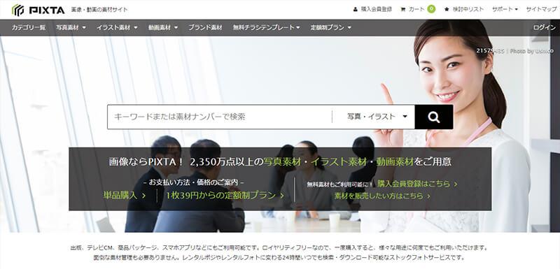 「PIXTA(ピクスタ)」のスクリーンショット