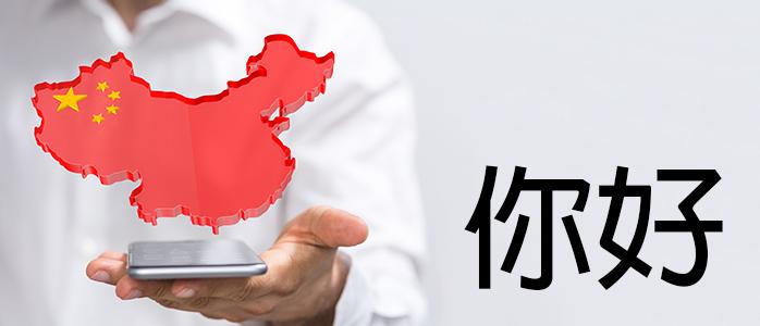 スマホから浮かび上がる中国大陸と中国語の「你好」の文字