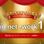 お名前.comの19周年記念特別キャンペーン特設ページ