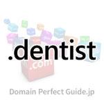 サムネイル「.dentist(デンティスト)」